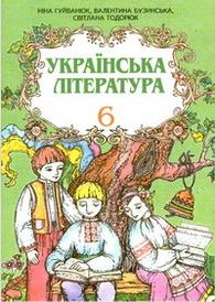 Українська література 6 клас Гуйванюк
