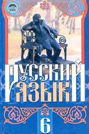 Русский язык 6 класс Михайловская