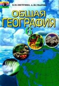 Общая география 6 класс Пестушко 2006 (Рус.)