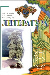 гдз литература 7 класс симакова