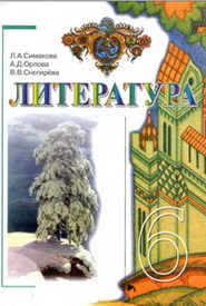 Литература 6 класc Симакова
