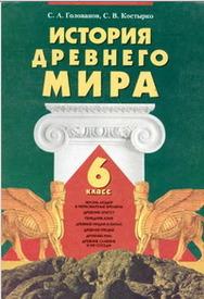История древнего мира 6 класс Голованов