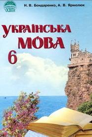 Українська мова 6 клас Бондаренко