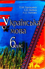 Українська мова 6 класс Горошкина