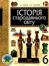 Історія стародавнього світу 6 клас Бонь