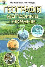 Географія 6 клас Пестушко 2007