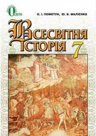 Підручник Всесвітня історія 7 клас Пометун 2015