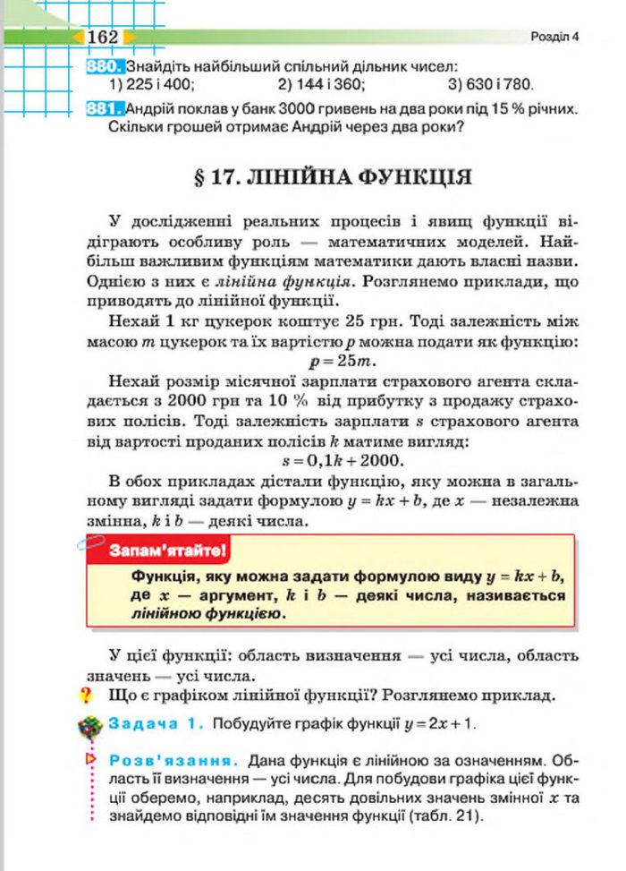 Підручник Алгебра 7 клас Тарасенкова 2015