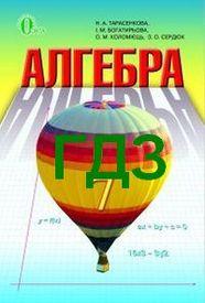 ГДЗ (Ответы, решебник) Алгебра 7 клас Тарасенкова. Відповіді до підручника