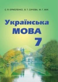 Обложка книги укр мова 7 клас 2015 глазова