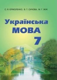 Підручник Українська мова 7 клас Єрмоленко 2015