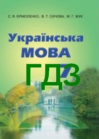 ГДЗ (Ответы, решебник) Українська мова 7 клас Єрмоленко. Відповіді онлайн