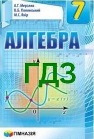 ГДЗ (Ответы, решебник) Алгебра 7 клас Мерзляк 2015