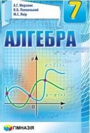 Підручник Алгебра 7 клас Мерзляк 2015. Скачать, читать