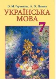 Підручник Українська мова 7 клас Горошкіна