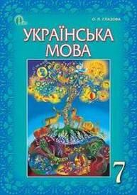 Підручник Українська мова 7 клас Глазова 2015