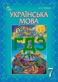 Обложка укр мова 7 клас 2015 глазова