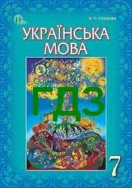 ГДЗ (Ответы, решебник) Українська мова 7 клас Глазова 2015. Відповіді онлайн