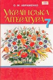 Підручник Українська література 7 клас Авраменко 2015. Скачать, читать