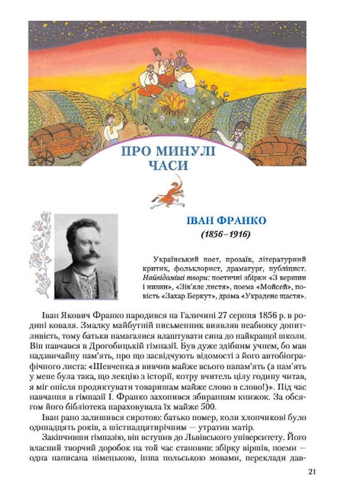 Підручник Українська література 7 клас Авраменко 2015