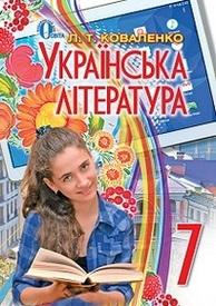 Підручник Українська література 7 клас Коваленко 2015. Скачать, читать