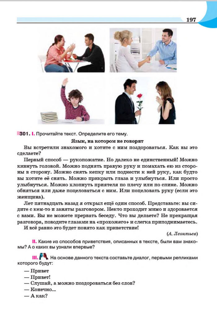 Русский язык 7 клас Быкова 2015