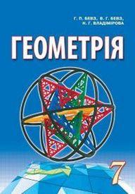 Підручник Геометрія 7 клас Бевз 2015. Скачать бесплатно, читать онлайн. Новая программа