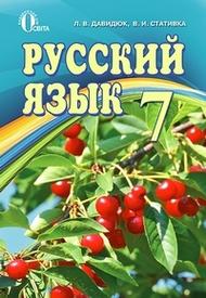 Підручник Русский язык 7 клас Давидюк 2015. Скачать, читать