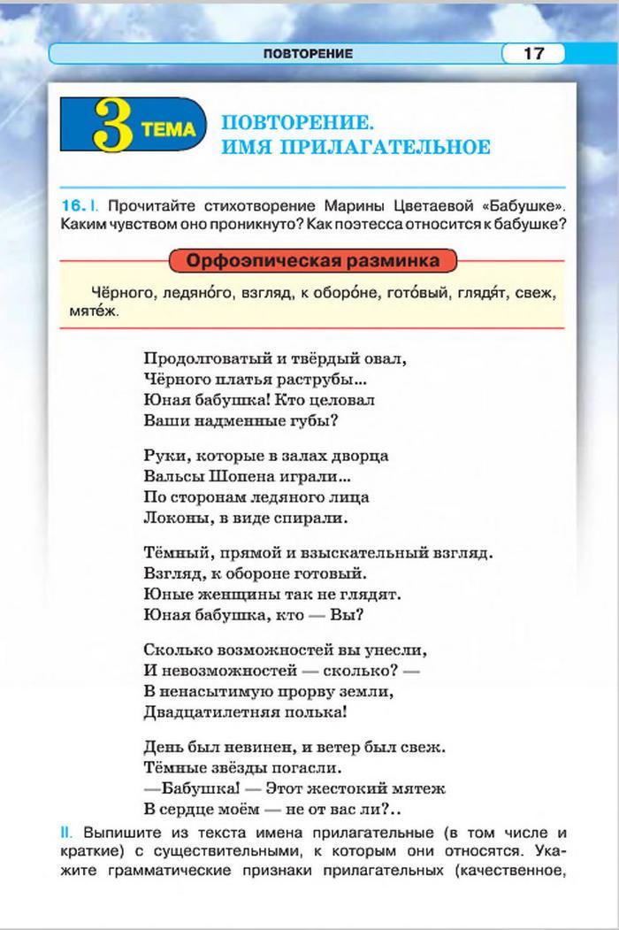 Підручник Русский язык 7 класс Давидюк 2015