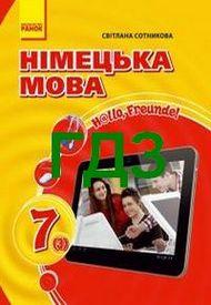 ГДЗ (Ответы, решебник) Нимецкий язык 7 клас Сотникова (3 рік). Відповіді онлайн