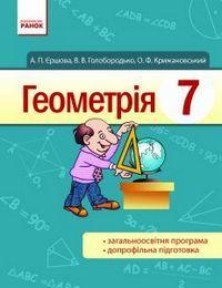 Геометрия учебник мерзляк 7 класс ответы.