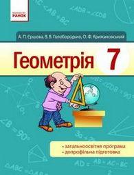 Підручник Геометрія 7 клас Єршова 2015