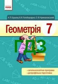 ГДЗ (Ответы, решебник) Геометрія 7 клас Єршова 2015. Відповіді онлайн
