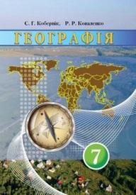 Підручник Географія 7 клас Кобернік 2015