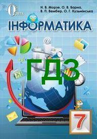Відповіді Інформатика 7 клас Морзе 2015. ГДЗ