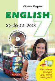 Підручник Англійська мова 7 клас Карпюк 2015