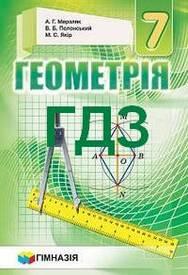 ГДЗ (Ответы, решебник) Геометрія 7 клас Мерзляк 2015. Відповіді онлайн