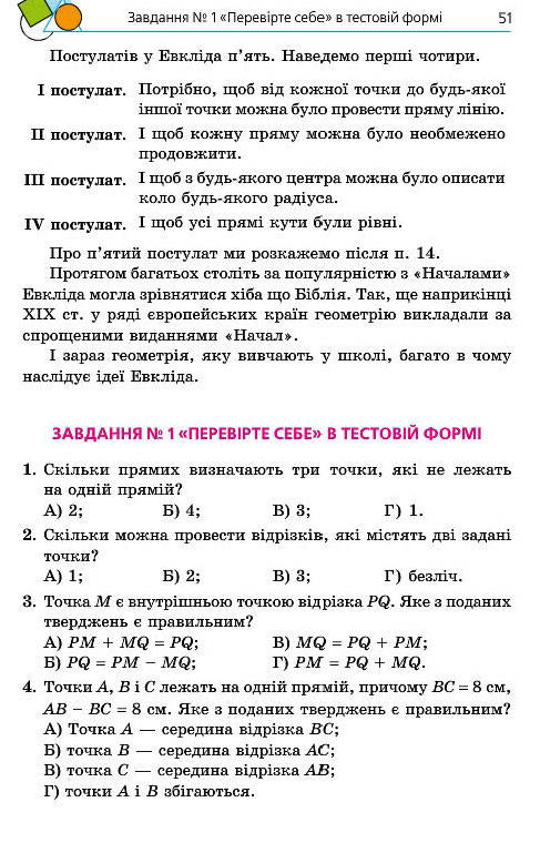 Підручник Геометрія 7 клас Мерзляк 2015