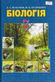 Підручник Біологія 7 клас Шабанов 2015. Скачать, читать