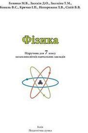 Підручник Фізіка 7 клас Головко 2015