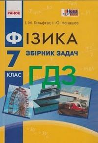 Сборник задач по физике для 7, 8 и 9 классов, перышкин а. В.