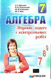 Збірник задач контрольних Алгебра 7 клас Мерзляк 2015