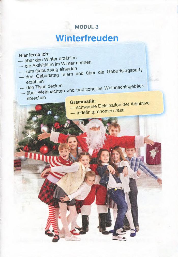 Підручник Німецька мова 7 клас Сидоренко 2015