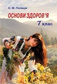 Підручник Основи здоров'я 7 клас Поліщук 2015