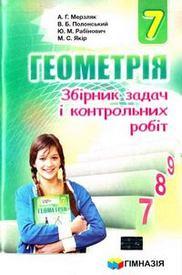 Збірник Геометрія 7 клас Мерзляк 2015