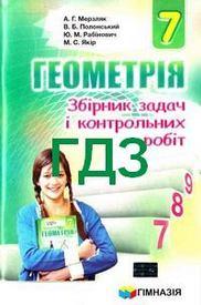ГДЗ (Ответы, решебник) Збірник задач Геометрія 7 клас Мерзляк 2015
