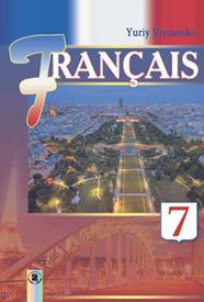 Французька мова 7 клас Клименко 2015 (7 рік)