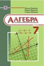 Підручник Алгебра 7 клас Кравчук 2015