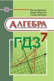 Відповіді Алгебра 7 клас Кравчук 2015. ГДЗ