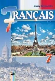Французька мова 7 клас Клименко 2015 (Погл.)